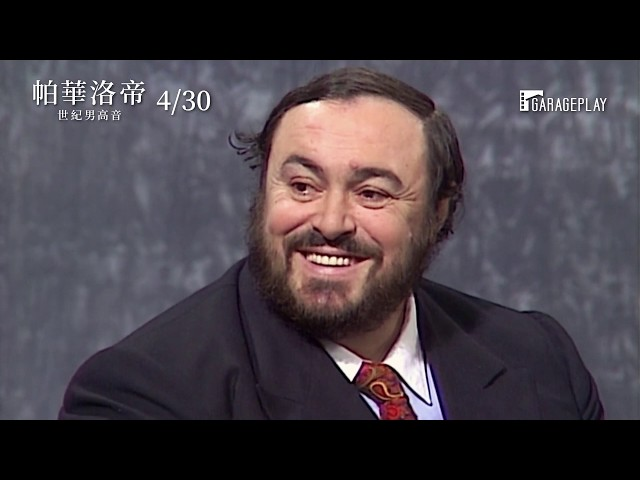 《美麗境界》奧斯卡金獎導演最新力作【帕華洛帝:世紀男高音】Pavarotti 電影預告 ~ 4月30日(五)美聲雋永