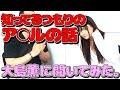 【アナル洗浄】お尻の洗浄について【ドライオーガズム】 - YouTube
