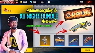 🔥😱 கி.பி 1885-பின் KO Night Bundle இலவசம்🔥😱| Garena Gifted Me|KO Night Female Bundle Free For All💥