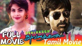 Avalukkagha | Telugu to Tamil dubbed Movie HD | Super hit Full Movie ,Ravi Teja, Mageswari....