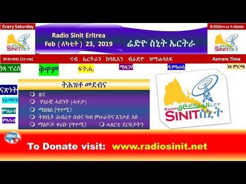 ሬድዮ ስኒት ኤርትራ Radio Sinit Eritrea (Tigriyna) - Feb 23, 2019