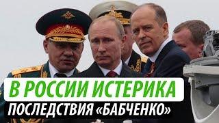 В России истерика. Последствия операции «Бабченко»