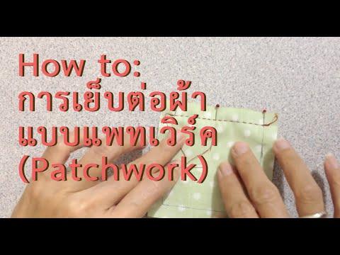 How to: การเย็บต่อผ้าแบบแพทเวิร์ค (Patchwork)