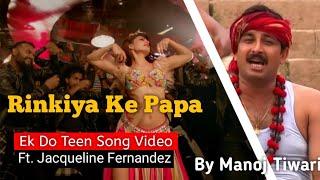 Manoj Tiwari Rinkiya Ke Papa Song ft. Ek Do Teen | Jacqueline Fernandez, Tiger Shraff | Baaghi 2
