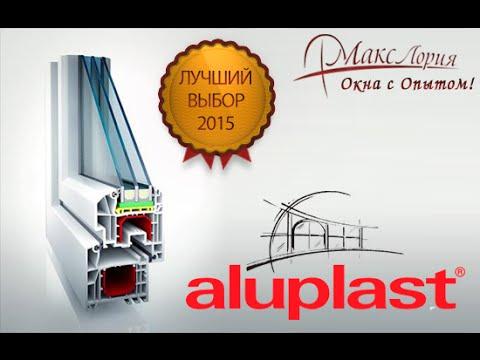 Металлопластиковые Окна и Двери профиль ALUPLAST(Алюпласт) Днепропетровск