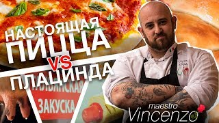Настоящая итальянская пицца vs плацинды. Приключения Маэстро Винченцо #3