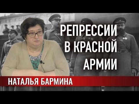 Репрессии в Красной Армии