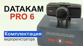 DATAKAM 6 PRO   Комплектация видеорегистратора   Распаковка