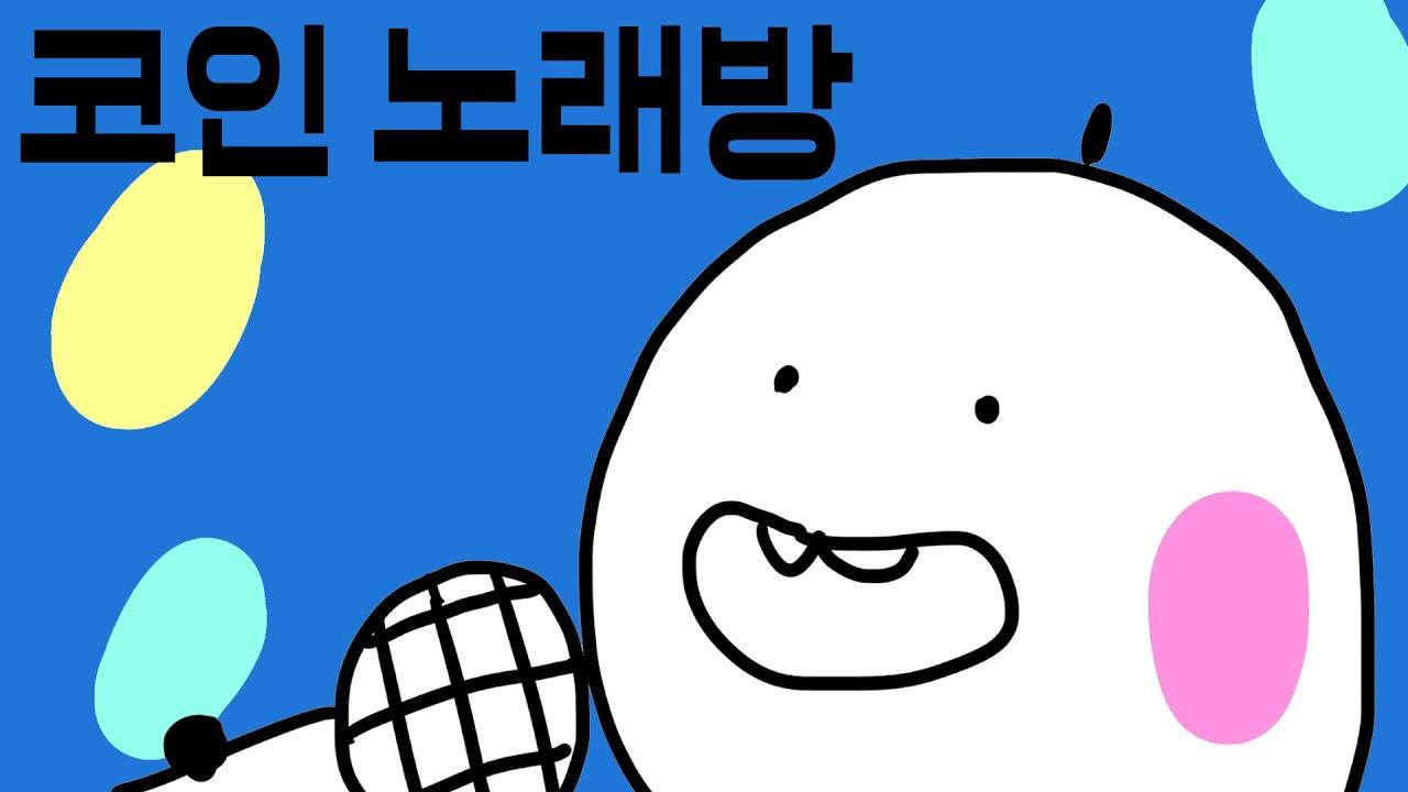 코인 노래방|리차드빈 애니메이션 EP.8