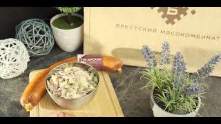Рецепт салата Охотничий  с колбасой - Брестский мясокомбинат