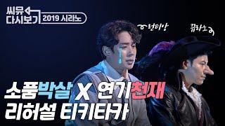 [#뮤지컬시라노] 현웃주의ㅋㅋㅋㅋ연기 천재 이규형 X …