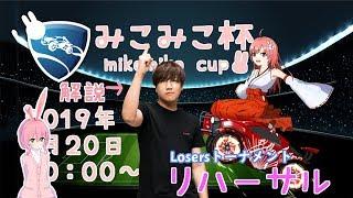 """[LIVE] 【Losers】ロケットリーグ大会""""第4回みこみこ杯""""【リハーサル】"""