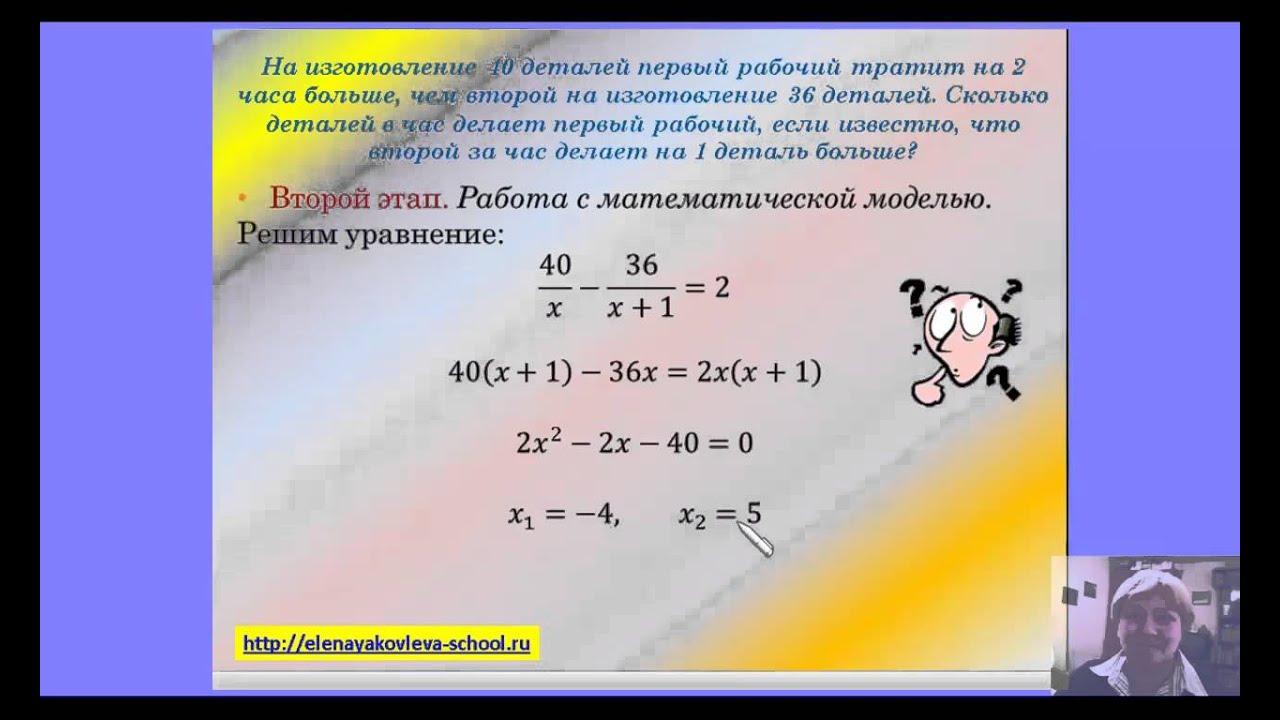 Видео уравнение для решения задач решение задач с1 уравнение