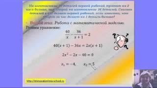 8 класс Решение задач с помощью рациональных уравнений.