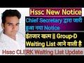 Hssc Group-D Waiting List Latest Update || CLERK Waiting Update || New Notice