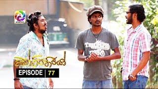 Kotipathiyo Episode 77 කෝටිපතියෝ  | සතියේ දිනවල රාත්රී  9.00 ට . . . Thumbnail