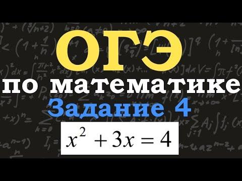 ОГЭ по математике. Задание 4. Квадратное уравнение. Дискриминант. Теорема Виета