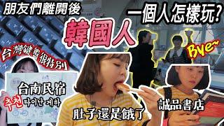朋友們離開後, 韓國人留在台南民宿做什麼玩?