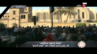 محمود عبدالراضي: 25 حالة وفاة و35 مصاب منهم 16 حالة خطرة نتيجة انفجار الكنيسة البطرسية بالعباسية