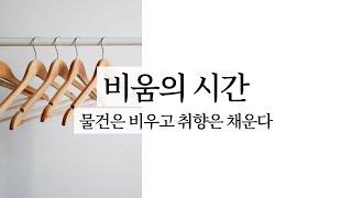 """자막) 신미경 """"오늘도 비움"""""""