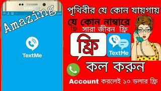 Text Me - Free Texting & Calls Update 2018 Free calling App কিভাবে ফ্রি কল করা যায় Free calling app screenshot 3