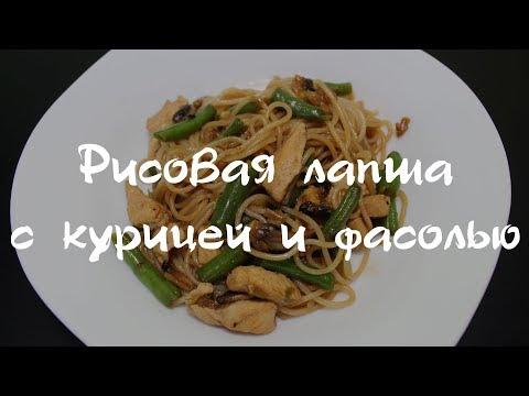 Рисовая лапша с курицей и фасолью