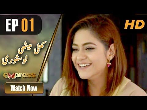 Khatti Methi Love Story - Episode 1 - Expresss Entertainment