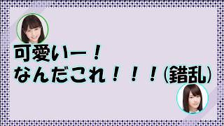 乃木坂46西野七瀬が架空の告白&エアーキスにかずみんも… チャンネル登...