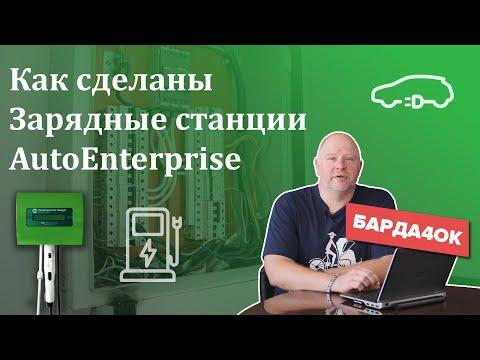 Зарядные станции для электромобилей, как это сделано   сюжет БАРДАЧОК