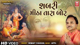 Shabari Mitha Tara Bor - Bhakti Ganga - Gujarati Song - Soormandir