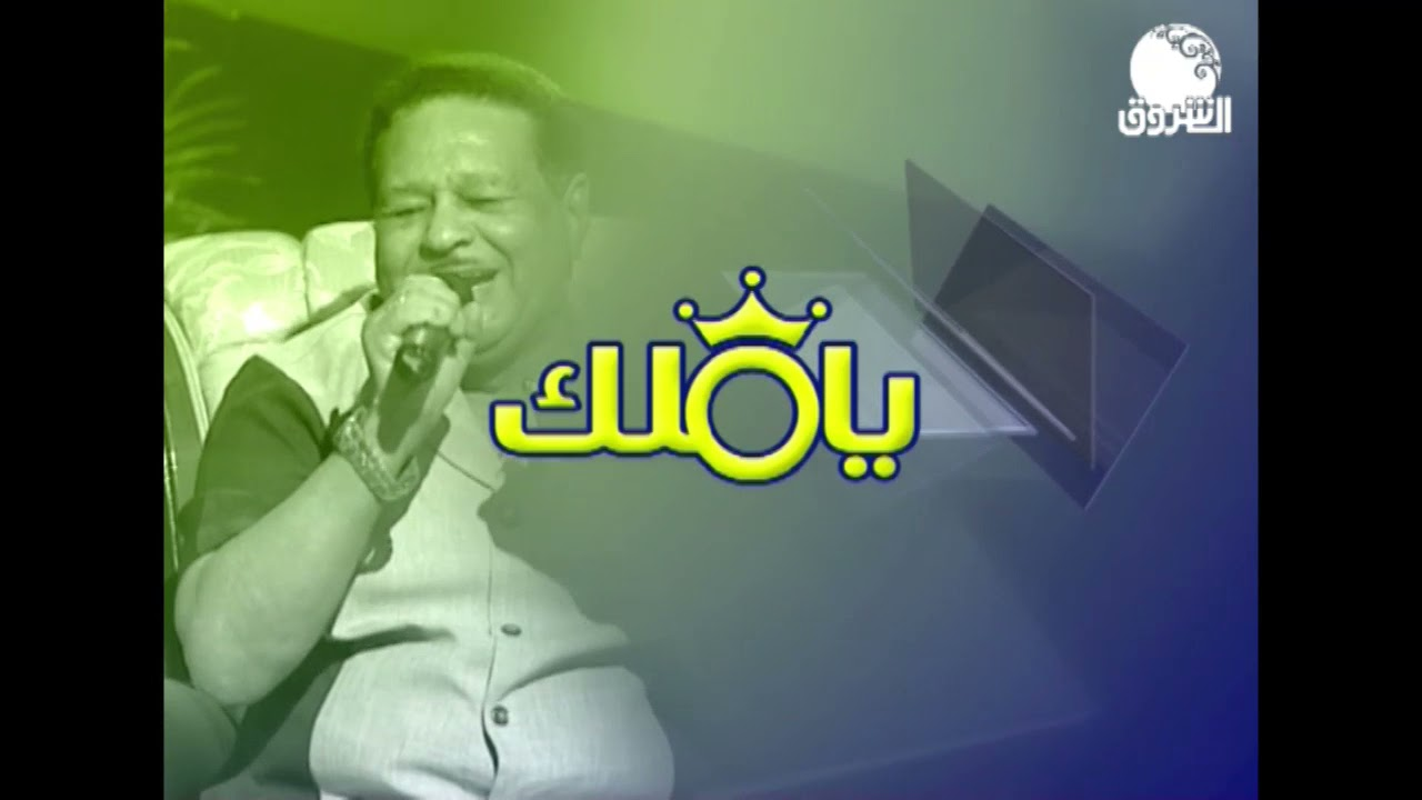يا ملك   سلمى سيد تستضيف الفنان صلاح بن البادية