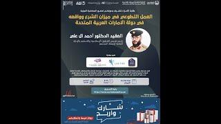 العمل التطوعي في ميزان الشرع وواقعة في دولة الامارات العربية المتحدة