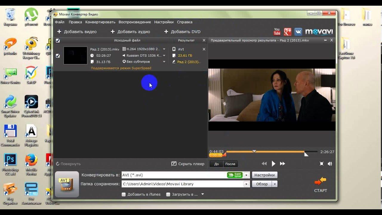 Программу movavi конвертер видео 14