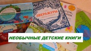 Необычные книги от МИФ. Обзор детских книг