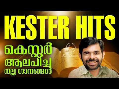NON STOP Super Hits | KESTER | Malayalam Christian Devotional Songs