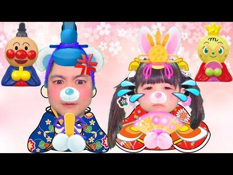 アンパンマンひな祭り人形ごっこ!おだいり様に怒られ!おひな様に変身 - はねまりチャンネル
