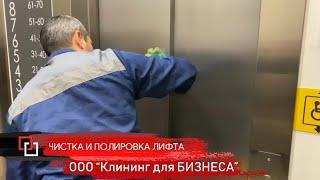 Чистка и полировка лифта