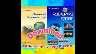How to download Lucent  General k. in Hindi/English mp3,apps&PDF file-by KNOWLEDGE WITH SONG