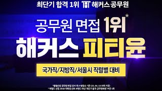 국가직/서울시·지방직 9급공무원 면접, 이젠 직렬별 대…