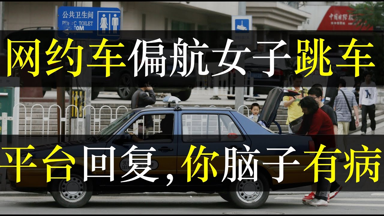 网约车偏航女子跳车,平台回复,你脑子有病!中国出租车统一装摄像头,定位、视频自动上传,然而却已久不能弥补社会安全感的缺失,扫清戾气。司机和乘客之间的仇怨加剧,相煎何太急( 单口相声嘚啵嘚之首汽约车)