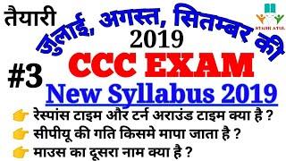 CCC EXAM August 2019    By STARK ATUL    #3
