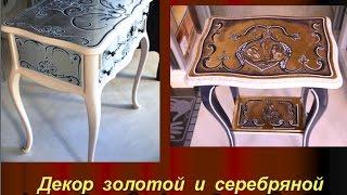 Как из старой мебели сделать новую своими руками