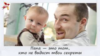 Почти две трети россиян поддерживают празднование Дня отца