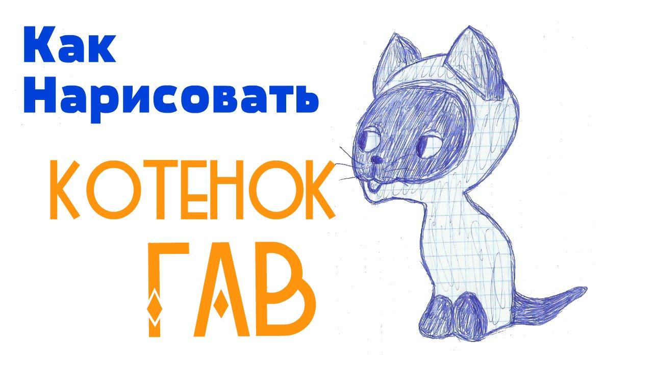 рисунки котенок гав по этапом