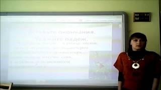 Фрагмент урока русского языка (4 класс)