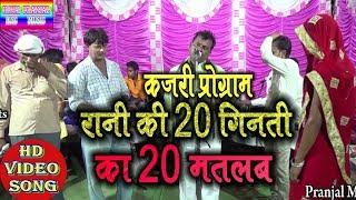 Ramajor yadav#कजरी प्रोग्राम #रानी की बीस गिनती का बीस मतलब #न्यू वीडियो#2018