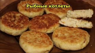 Рыбные котлеты из отварной рыбы. Простой рецепт, где не нужна мясорубка или блендер!!!