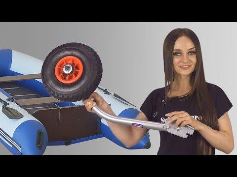 Транцевые колеса Патриот для надувной лодки ПВХ