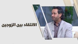 د. خليل الزيود - الانتقاد بين الزوجين
