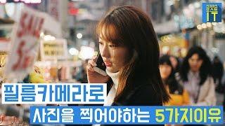 [최마태] 필름카메라로 사진을 찍어야하는 5가지 이유(feat. 서영, 민욱)